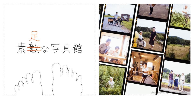 『素足な写真館 』